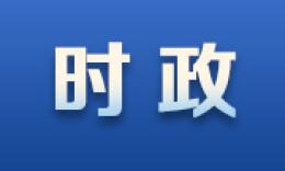省委办公厅印发《办法》 为改革促进派实干家创新者撑腰鼓劲