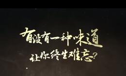超燃征兵广告:4位中国军人带你体验永生难忘的军旅味道