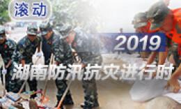滚动丨目前,全省12站超警戒,湘江上游正退水……