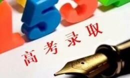 查高考录取状态!湖南教育政务服务旗舰店上新了!
