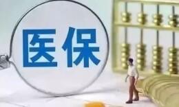 """对欺诈骗保说""""不""""!湖南5家医疗机构受罚"""