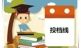 湖南省国家专项计划平行一志愿投档线出炉,专家解读