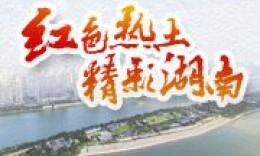 新中国成立70周年湖南发展成就展览展示引发热烈反响