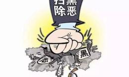 """中国为何每隔若干年要""""扫""""一次黑社会?"""