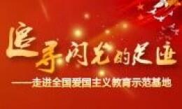 贺龙纪念馆:开国元帅戎马一生 革命路上见忠诚