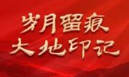 岁月留痕 大地印记丨沪昆高速湖南?#21361;?#20132;通大动脉 托起腾飞梦