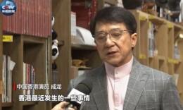 成龙:我是护旗手!期盼香港尽快?#25351;窗?#23425;