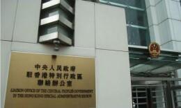 香港中联办强烈谴责香港机场严重暴力行径