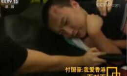 """付国豪接受央视专访:曾留下遗言 在担架上依然喊出""""我爱香港"""""""