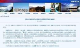 中国驻加拿大大使馆:再次敦促加方停止干涉香港事务