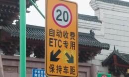 湖南车主注意,再不装ETC,你就真的亏大了!