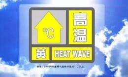 高温黄色预警:湖南等8省市部分地区最高气?#40595;?7-39℃