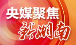 经济日报丨株洲:清水塘老工?#30331;?#25644;出一片新天地