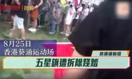 太过分!示威者践踏五星红旗还挥动星条旗