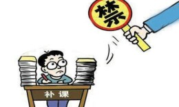 长沙处理、处分违规补课教师49人