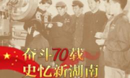 """奮斗七十載 史憶新湖南丨1957·""""一五""""計劃:激情燃燒的歲月里,湖南邁出一大步"""