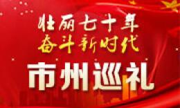 湖南發展成就巡禮·市州篇丨邵陽:古城盛世展新顏
