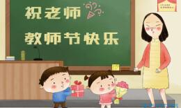 節日快樂!湖南專任教師總數超74萬人