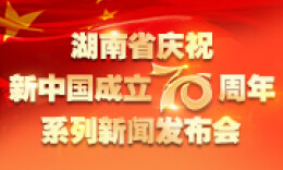 直播丨新中國成立70周年 基礎設施建設助力湖南騰飛