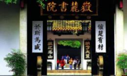 創新湖南 融入世界丨古湘古色  岳麓書院等你來!