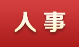 王武任岳陽市委常委、組織部長