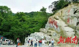 邵陽丨老山界國慶前三天接待游客4.5萬人次