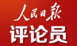 人民日報評論員:禁止蒙面 止暴制亂