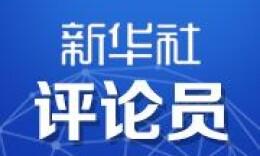 新華社評論員:愛國真情激蕩愛黨深情