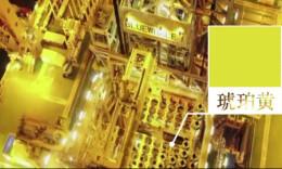 最美中國色丨三分鐘回眸輝煌70年之工業發展篇