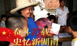 """奮斗七十載 史憶新湖南丨2005·全省免征農業稅:農民從此""""種地不納糧"""""""