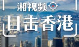 湘視頻·目擊香港 香港民間組織警察總部請愿:支持警察加強執法力度