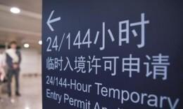 外國人過境144小時免辦簽證政策擴大至27個口岸