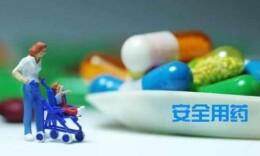 國家藥監局發布最新用藥黑名單!這些藥,慎用!