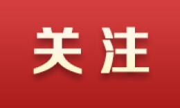 """""""四嚴四基""""開啟生態環境保護新局面——鄧立佳發表署名文章"""