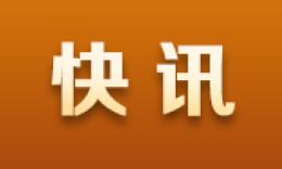 香港《逃犯條例》修訂草案正式撤回