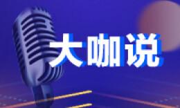 58集團CEO姚勁波:很高興我們提前布局進入湖南