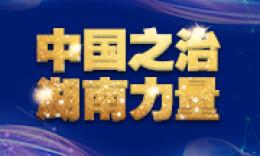 湖南日报一版要闻丨长沙:确保十九届四中全会精神落地生根