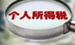 财政部:内地投资者参与沪港通、深港通继续暂免征个人所得税