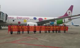 长沙开通至日本冲绳直飞航线