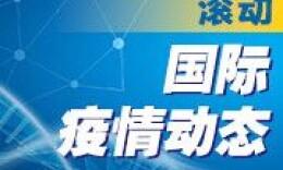滾動|日本國內新冠肺炎病例新增56例,累計638例