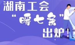 """为疫情防控一线医务人员办实事,湖南工会""""暖七条""""出炉"""