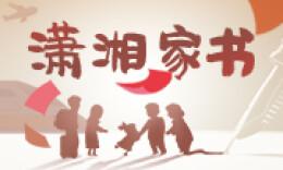 潇湘家书丨保障疫情防控,推动复工复产