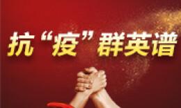 用生命抗击疫情——追记宜章县笆篱镇桐木湾村党支部书记李志柱