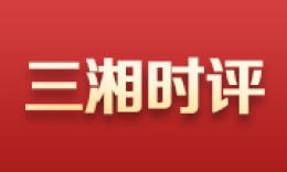 """三湘時評丨服務業期待疫情后的""""春天"""""""