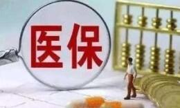 湖南醫保基金預付超10億元