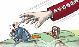 中纪委两年来共追回外逃人员3425人、赃款91.6亿元