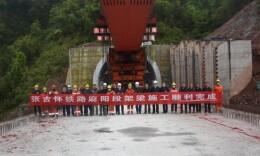 怀化|张吉怀高铁麻阳段桥梁、隧道、路基全部贯通