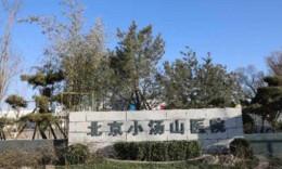 北京小汤山医院两周接收境外需筛查人员2002人