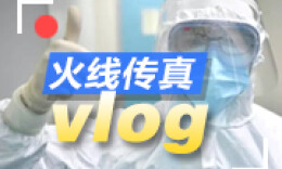 火线传真Vlog·武汉丨回家咯!湘雅三医院支援湖北国家医疗队返湘