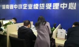 湖南省中小企业续贷受理中心运营 10家银行机构首期入驻